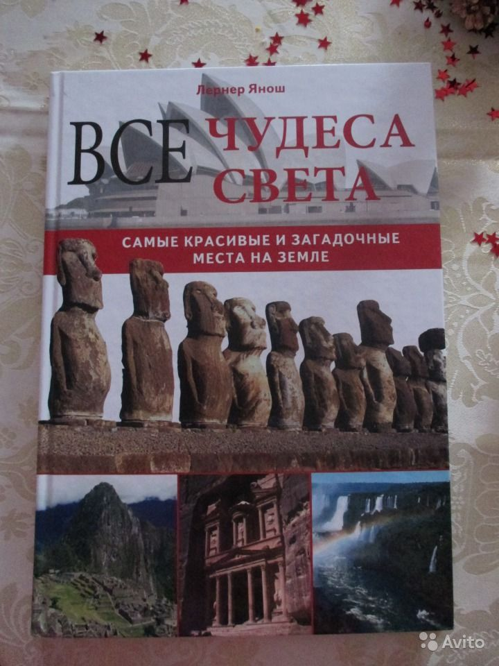 Л. Янош Все чудеса света, подарочное издание.  Санкт-Петербург