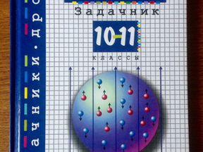 11 Класс Задачник Рымкевич