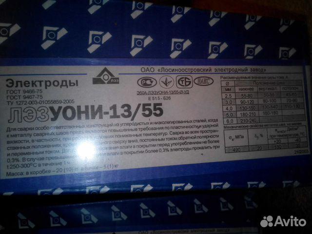 Электроды УОНИ 13/55 4, мм, СЗСМ, пачка 5 кг (цена
