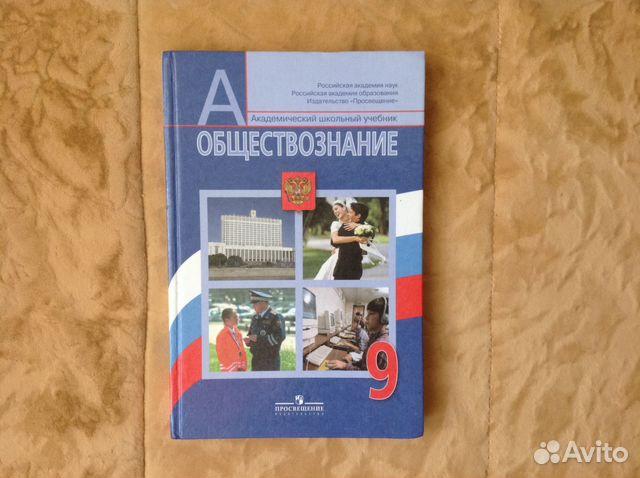 ГДЗ от Путина 9 класс Обществознание