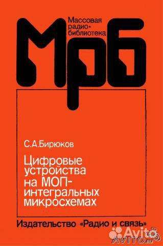 Книга Бирюков Цифровые