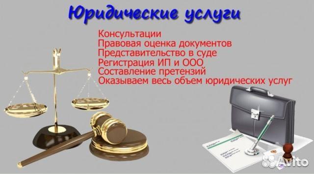 Конкурсы на оказание юридических услуг