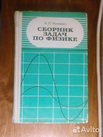 Ответы задачнику физике рымкевич