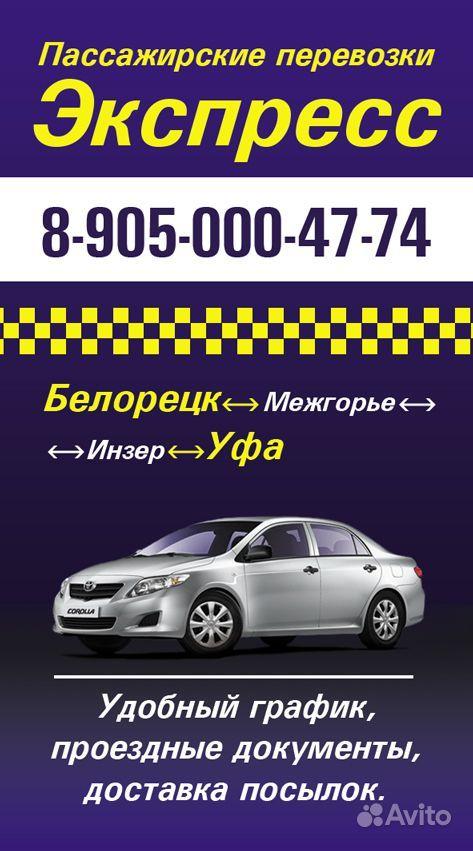 Межгород, такси, пассажирские перевозки Октябрьский