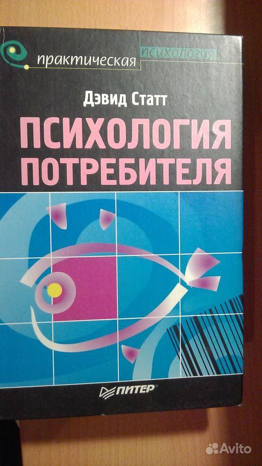 Психология рекламы Скачать бесплатно книгу Лебедев