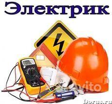 Электрик купить на Вуёк.ру - фотография № 1
