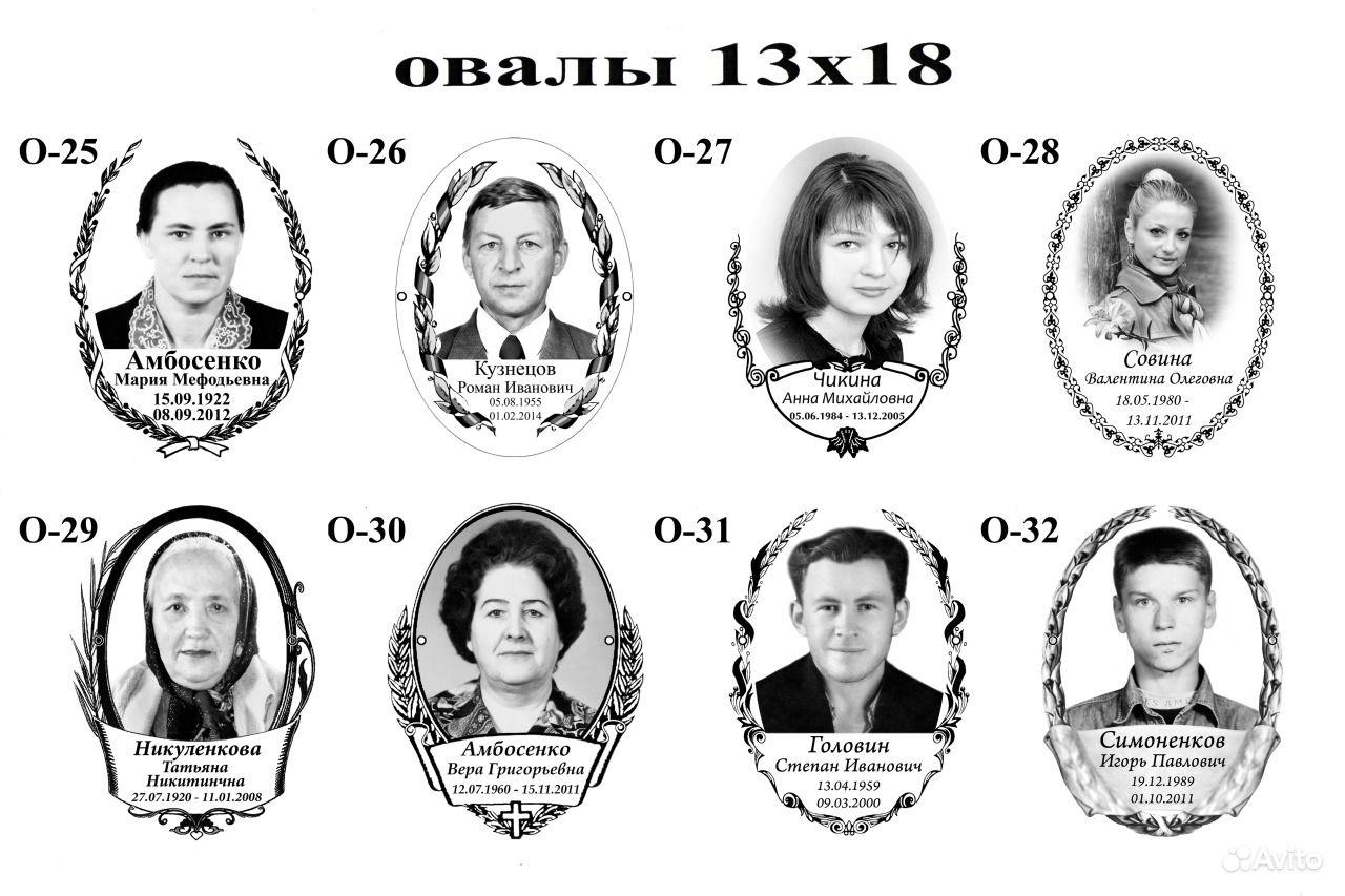 фотоовал на памятник в иркутске википедии есть