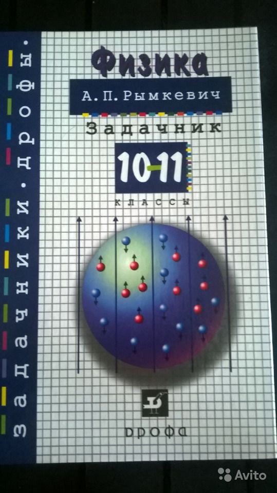 физика черноуцан решебник