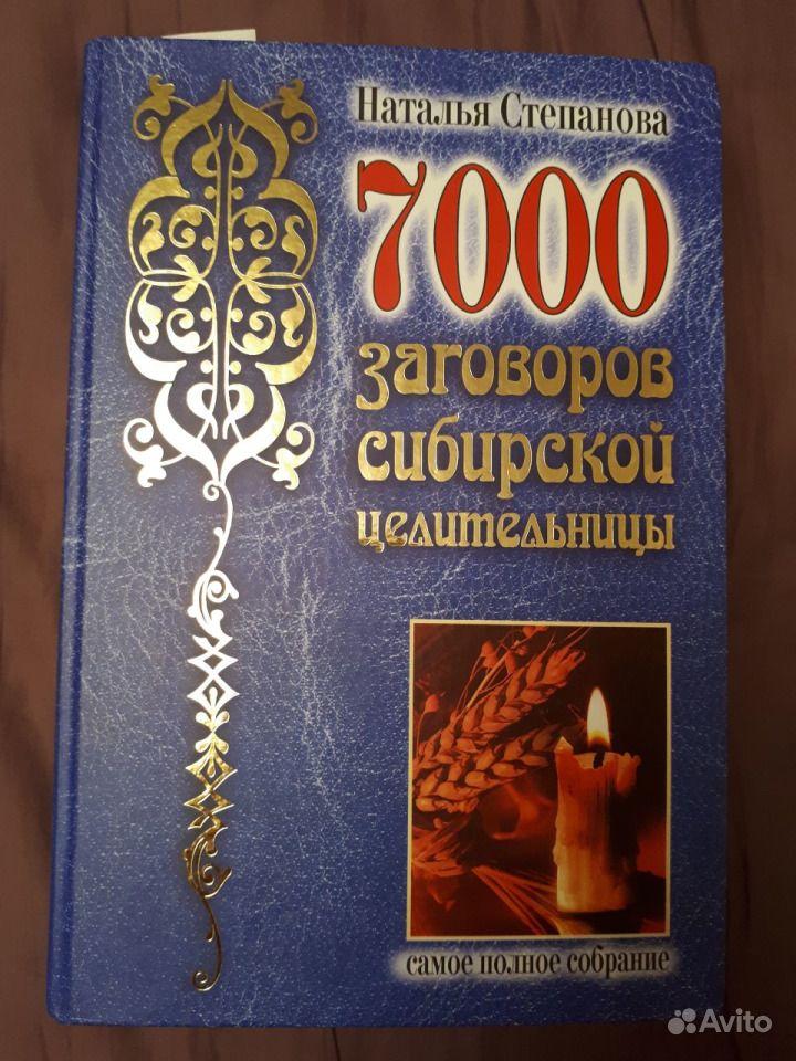 НАТАЛЬЯ СТЕПАНОВА 7000 ЗАГОВОРОВ СКАЧАТЬ БЕСПЛАТНО