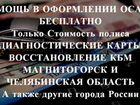 Осаго без очереди в Магнитогорске и области Дк Кбм