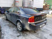 Opel Vectra, 2003 г., Ростов-на-Дону