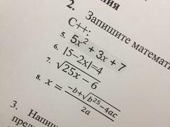 Репетитор математики, алгебры, геометрии