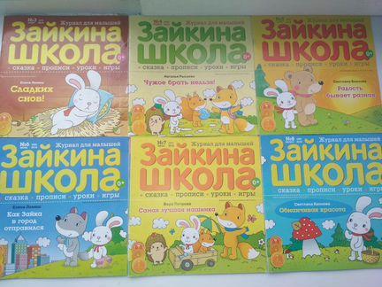 Детский журнал Зайкина школа 11 номеров объявление продам