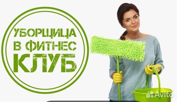 Уборщица в ночном клубе в москве стрип клубы ростова на дону