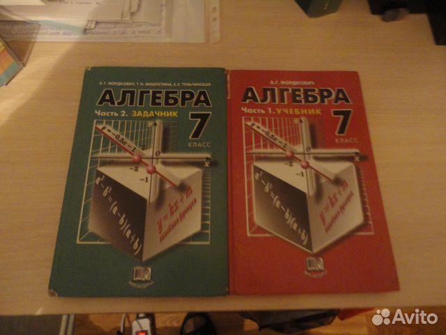Гдз По Алгебре 7 Класс Зелёный Учебник Мордкович