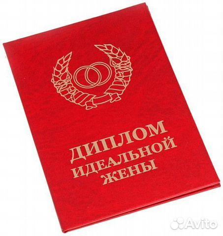 Оригинальные сувенирные дипломы купить в Ставропольском крае на  Оригинальные сувенирные дипломы фотография №1