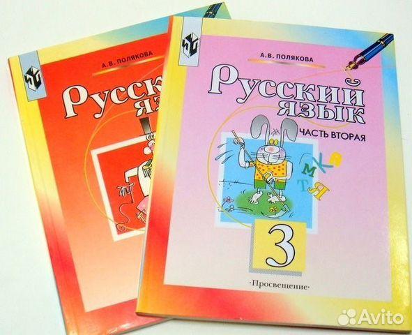 Учебник Русский язык 3 класс Полякова