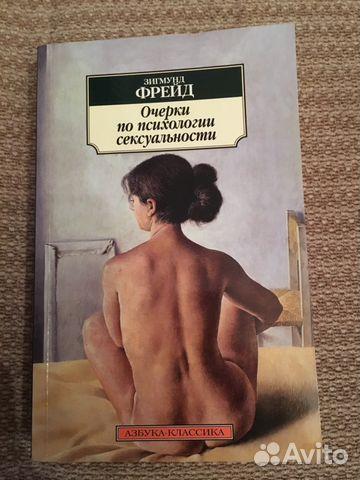 Фрейд з инфантильная генитальная организация дополнение к сексуальной теории