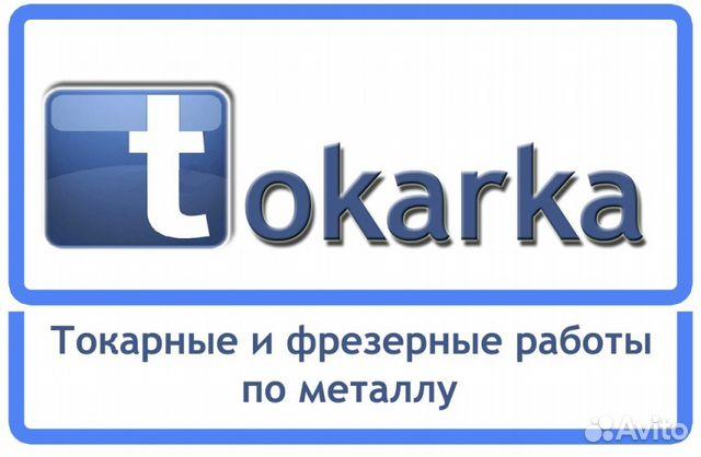 Частные объявления токарь москва продажа готового бизнеса бетонный завод