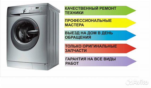 Ремонт стиральных машин в свао г.москва полный ремонт стиральных машин 3-й Щукинский проезд