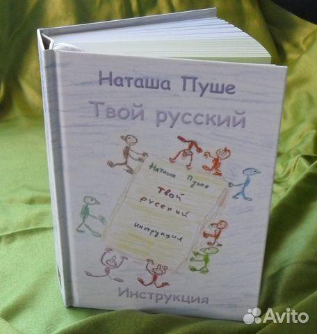 Супер учебник Наташи Пуше по русскому языку— фотография №1
