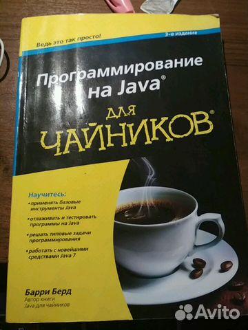 java книгу бёглер