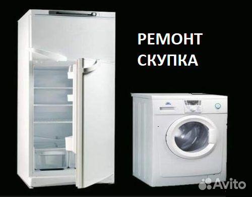 Скупка стиральных машин в туле фото установки кондиционеров