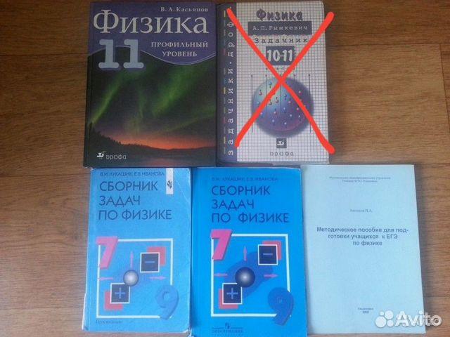 физика 10-11 дрофы задачники