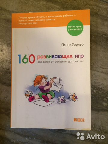 160 РАЗВИВАЮЩИХ ИГР ПЕННИ УОРНЕР СКАЧАТЬ БЕСПЛАТНО