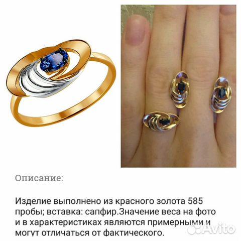 Серьги, кольцо 16 р-р Sokolov золото сапфиры купить в Свердловской ... 29560498e41