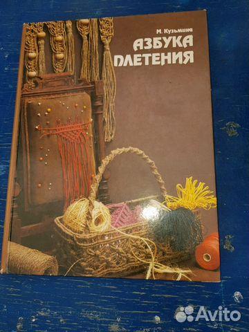 АЗБУКА ПЛЕТЕНИЯ КУЗЬМИНА 1991 СКАЧАТЬ БЕСПЛАТНО