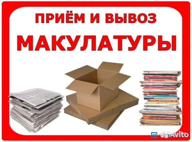 Прием макулатуры дорого в московской области сдать макулатуру в набережных челнах цена за
