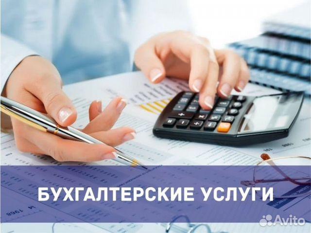 Услуги бухгалтерии примеры заполнения декларации 3 ндфл за 2019 год