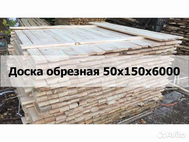 89659808808 Доска обрезная