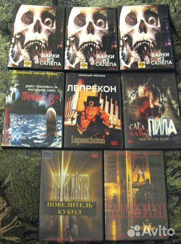 Dvd диски триллеры фильмы ужасов