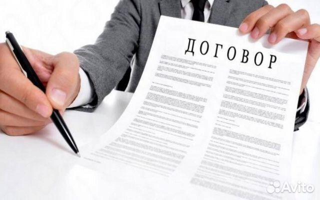 составление договоров услуга