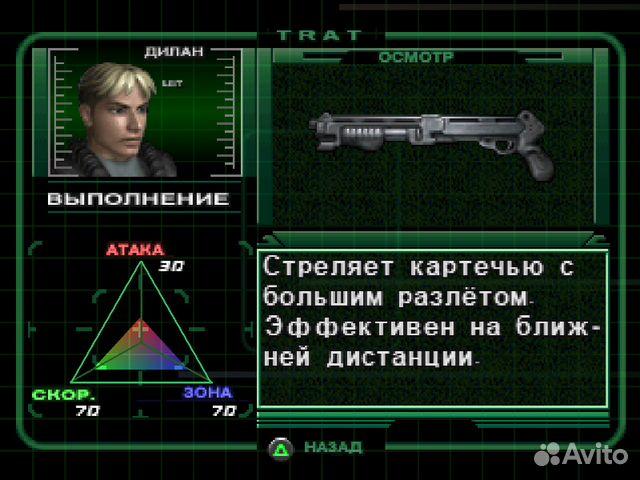 PS1 игры Dino Crisis 2-Resident Evil 3: Nemesis купить в