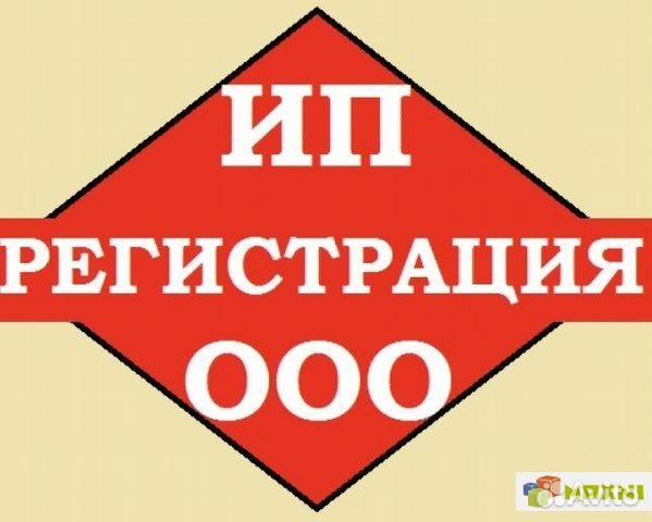 Регистрации ооо объявление отозвать регистрацию ооо после подачи документов