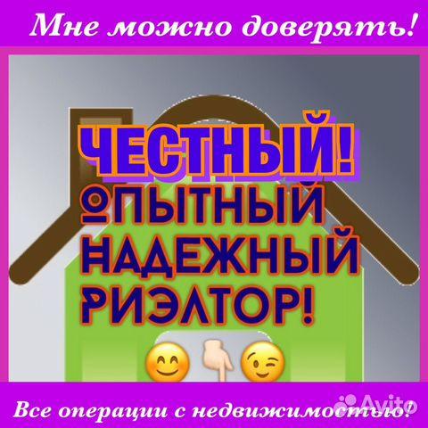 0f2a7cc96915e Риэлтор/Помогу снять или сдать ;купить или продать— фотография №1