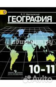 География 10-11 классы