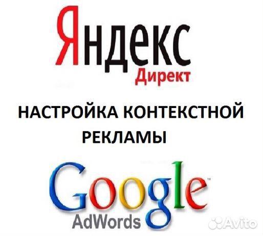 Услуги - Настройка рекламы Yandex и Google в Москве