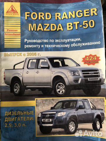 Мазда бт-50 книга по ремонту