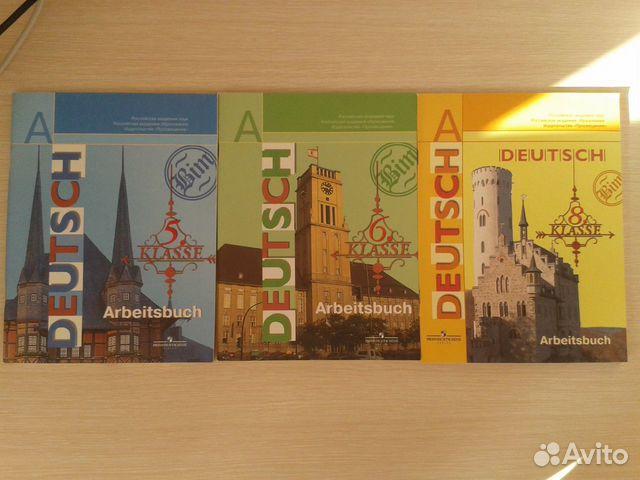 Немецкий язык (рабочие тетради)  89233205932 купить 1