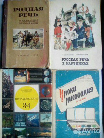 Учебники СССР часть1  89173260941 купить 3