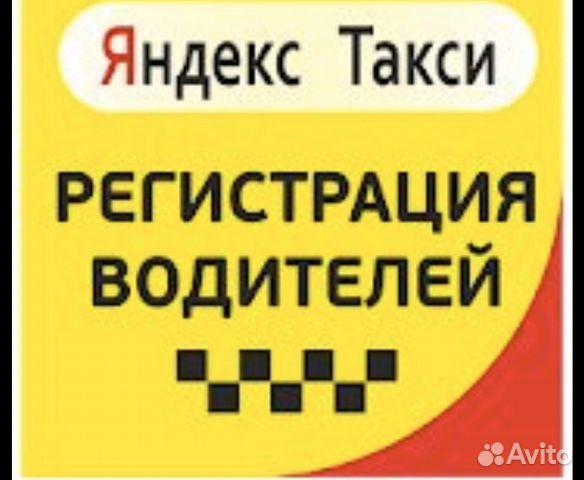 Подключение к партнеру Яндекс-uber Такси