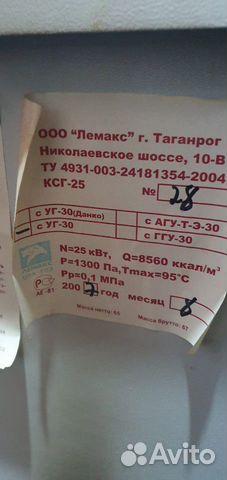 Газовый котел Лемакс 25 Кв 89155159570 купить 2