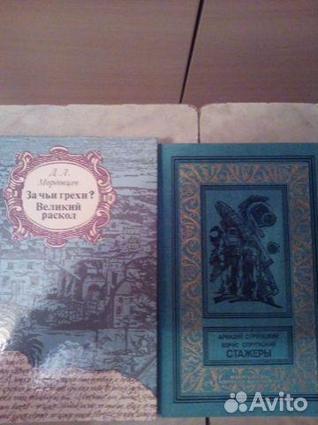 Художественные книги б/у  89505425640 купить 1