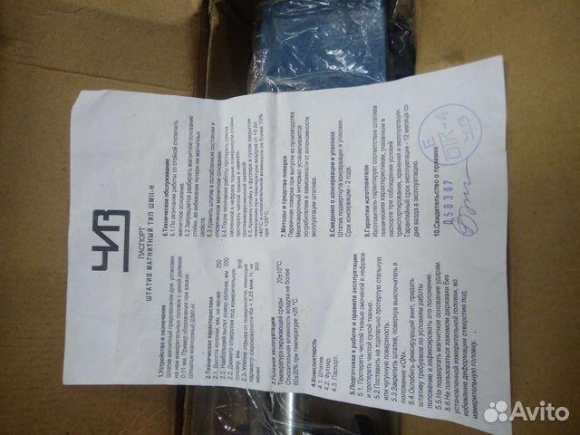 Штатив магнитный шм-2н  89134175197 купить 3