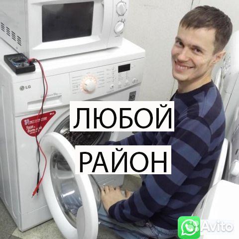 89174965587  Ремонт стиральных машин. Ремонт Холодильников
