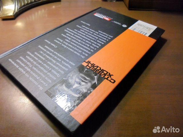 Стивен Хокинг Кратк история времени С-П Амфора2005  89105009779 купить 3